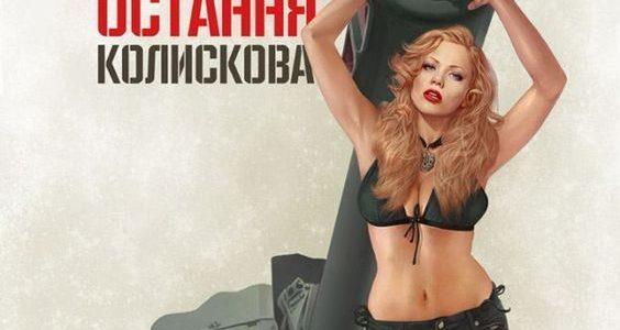 Le Grand jeu : Moscou en roue libre